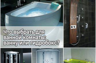 Что выбрать для ванной комнаты: ванну или гидробокс?