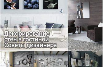 Декорирование стен в гостиной - Советы дизайнера