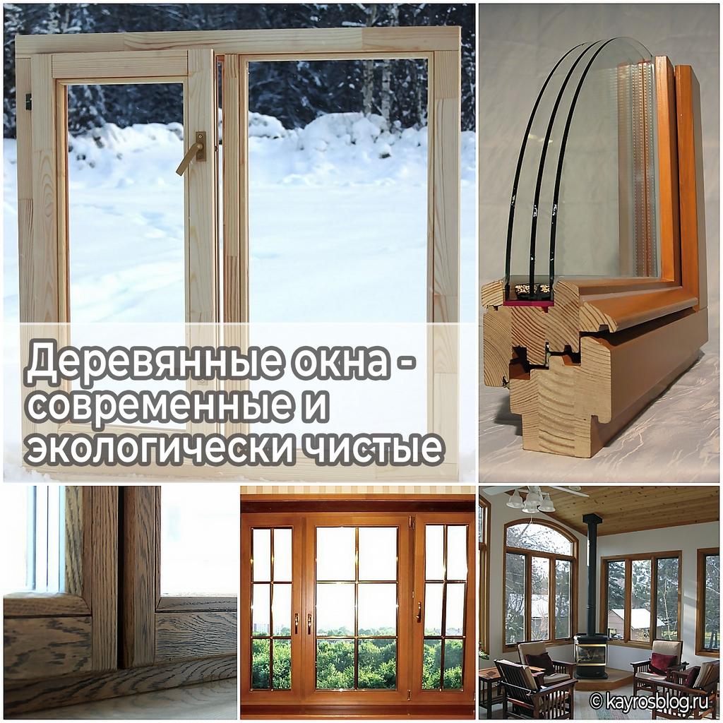 Деревянные окна - современные и экологически чистые