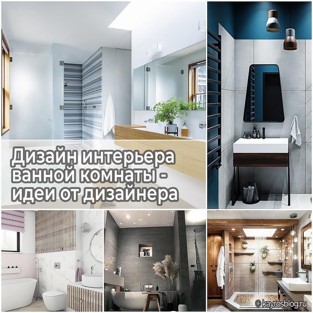 Дизайн интерьера ванной комнаты - идеи от дизайнера