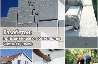 Газобетон применение в строительстве частных домов