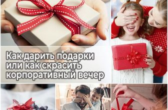 Как дарить подарки или как скрасить корпоративный вечер