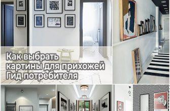 Как выбрать картины для прихожей - Гид потребителя