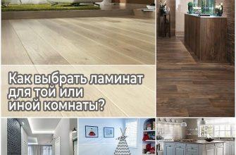 Как выбрать ламинат для той или иной комнаты