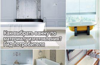 Как выбрать ванну по материалу изготовления Гид потребителя