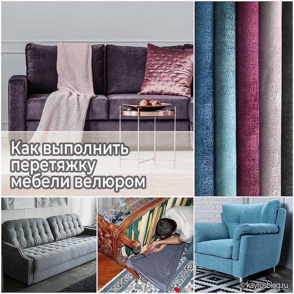 Как выполнить перетяжку мебели велюром