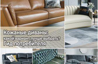 Кожаные диваны какой вариант лучше выбрать Гид потребителя