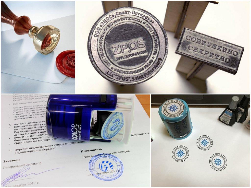 Назначение печатей и штампов