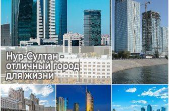 Нур-Султан - отличный город для жизни