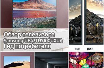 Обзор телевизора Samsung UE43TU7100UXUA - Гид потребителя