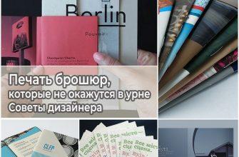 Печать брошюр, которые не окажутся в урне - Советы дизайнера