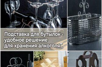 Подставка для бутылок - удобное решение для хранения алкоголя