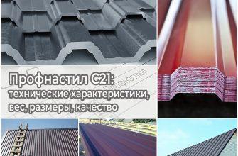 Профнастил С21 технические характеристики, вес, размеры, качество