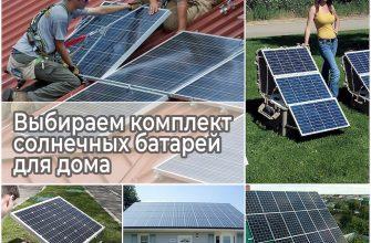 Выбираем комплект солнечных батарей для дома