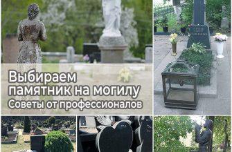 Выбираем памятник на могилу - Советы от профессионалов