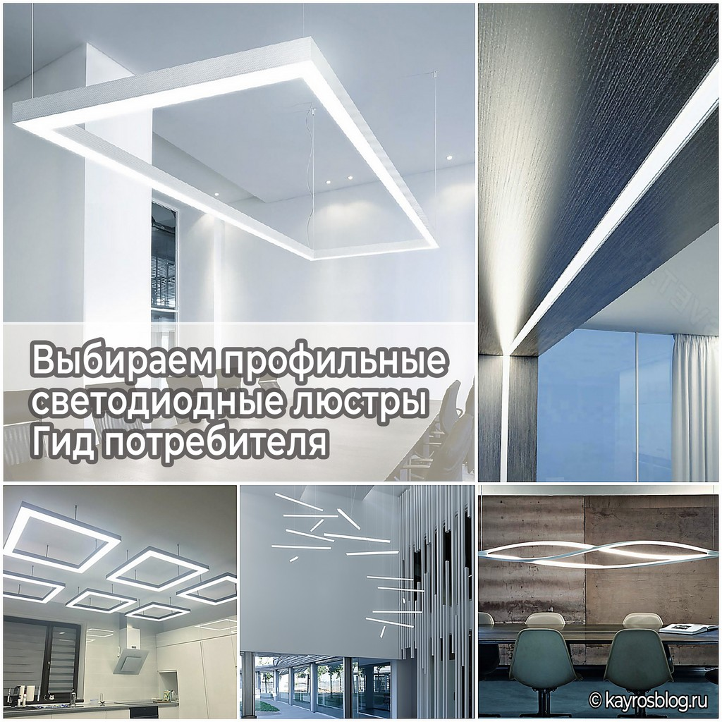 Выбираем профильные светодиодные люстры - Гид потребителя