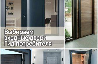 Выбираем входные двери - Гид потребителя