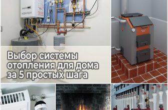 Выбор системы отопления для дома за 5 простых шага