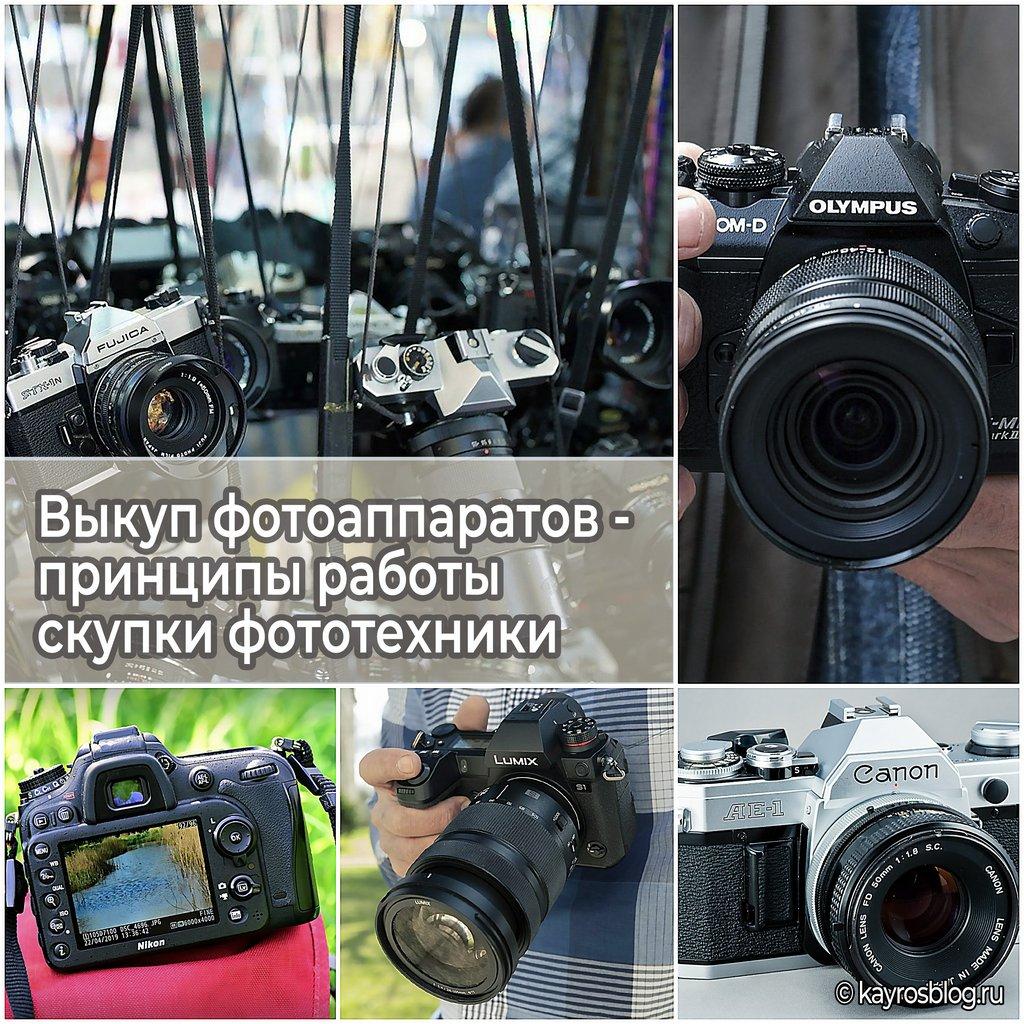 Выкуп фотоаппаратов - принципы работы скупки фототехники