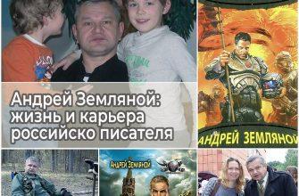 Андрей Земляной жизнь и карьера российско писателя