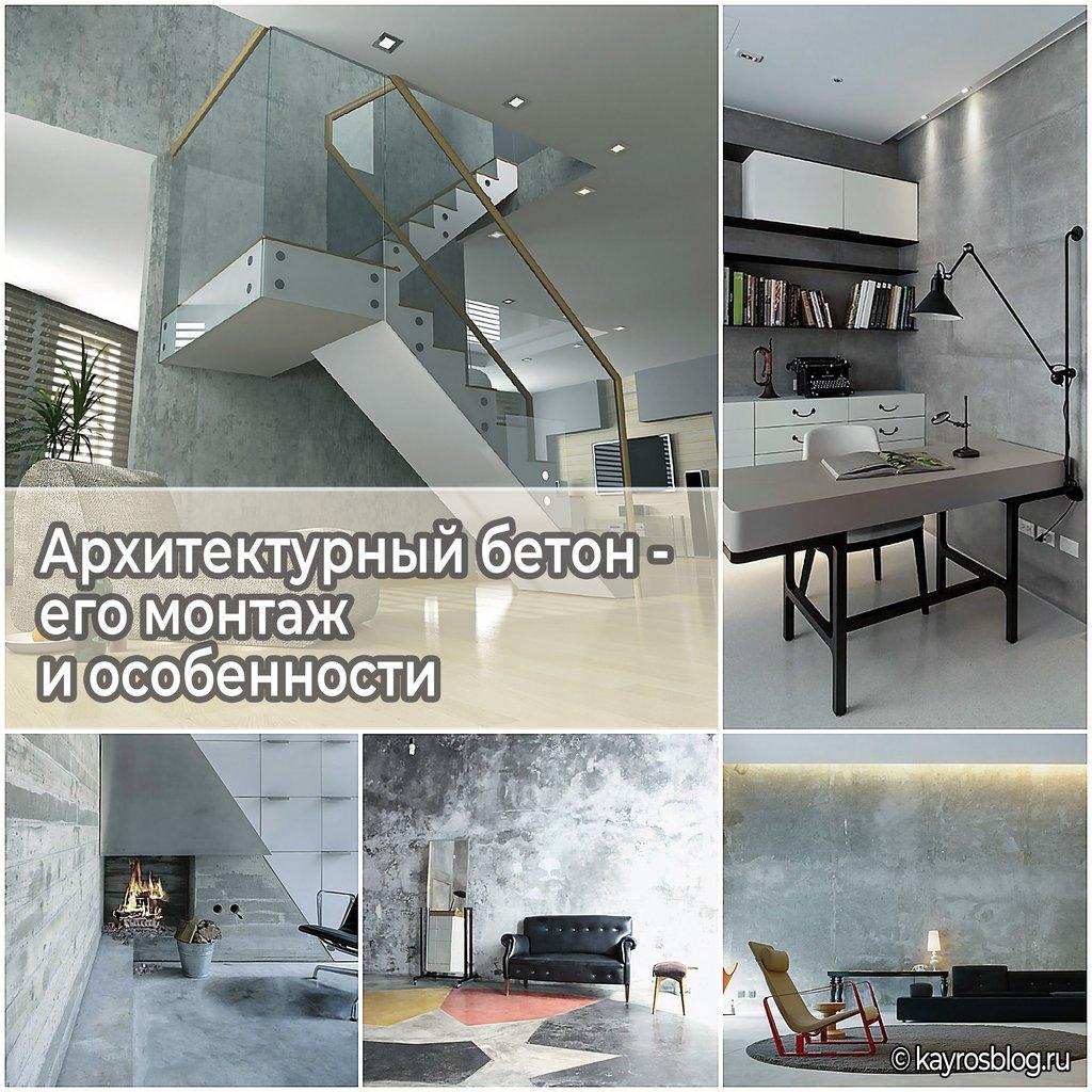 Архитектурный бетон - его монтаж и особенности