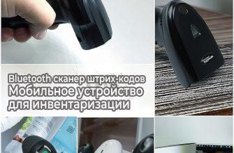 Bluetooth сканер штрих-кодов - Мобильное устройство для инвентаризации