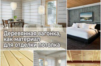 Деревянная вагонка, как материал для отделки потолка
