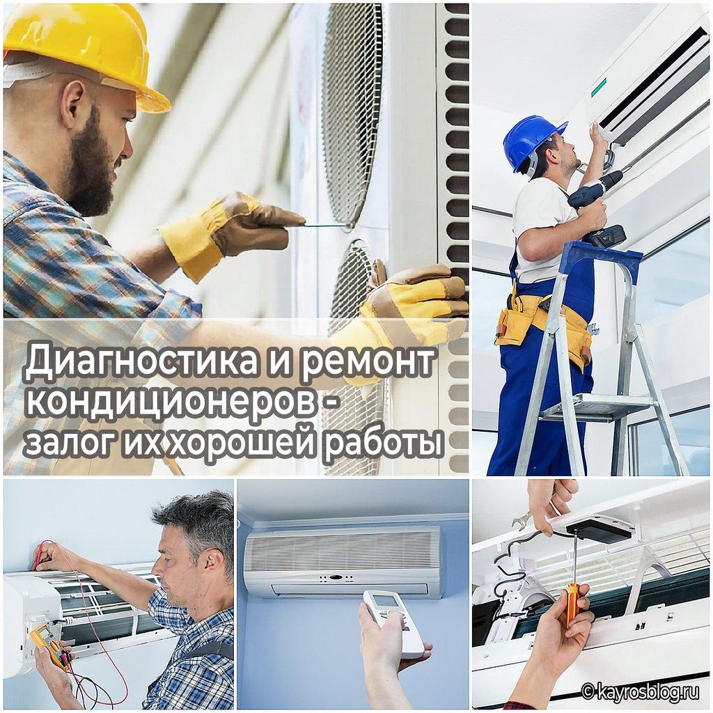 Диагностика и ремонт кондиционеров - залог их хорошей работы