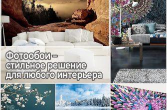 Фотообои – стильное решение для любого интерьера