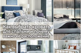 Как выбрать кровать для спальни и почему важно её расположение