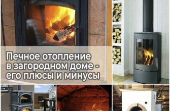 Печное отопление в загородном доме - его плюсы и минусы