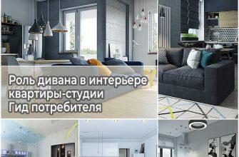 Роль дивана в интерьере квартиры-студии