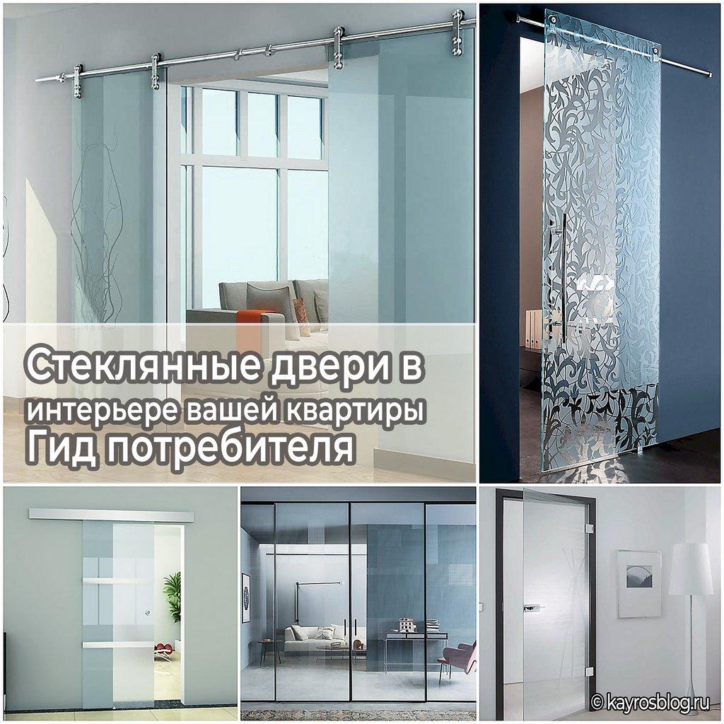 Стеклянные двери в интерьере вашей квартиры - Гид потребителя