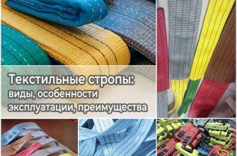 Текстильные стропы виды, особенности эксплуатации, преимущества