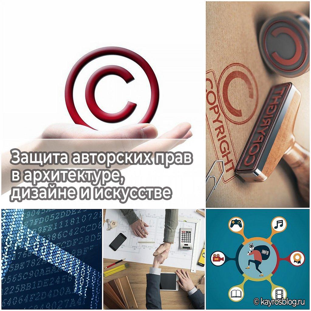 Защита авторских прав в архитектуре, дизайне и искусстве