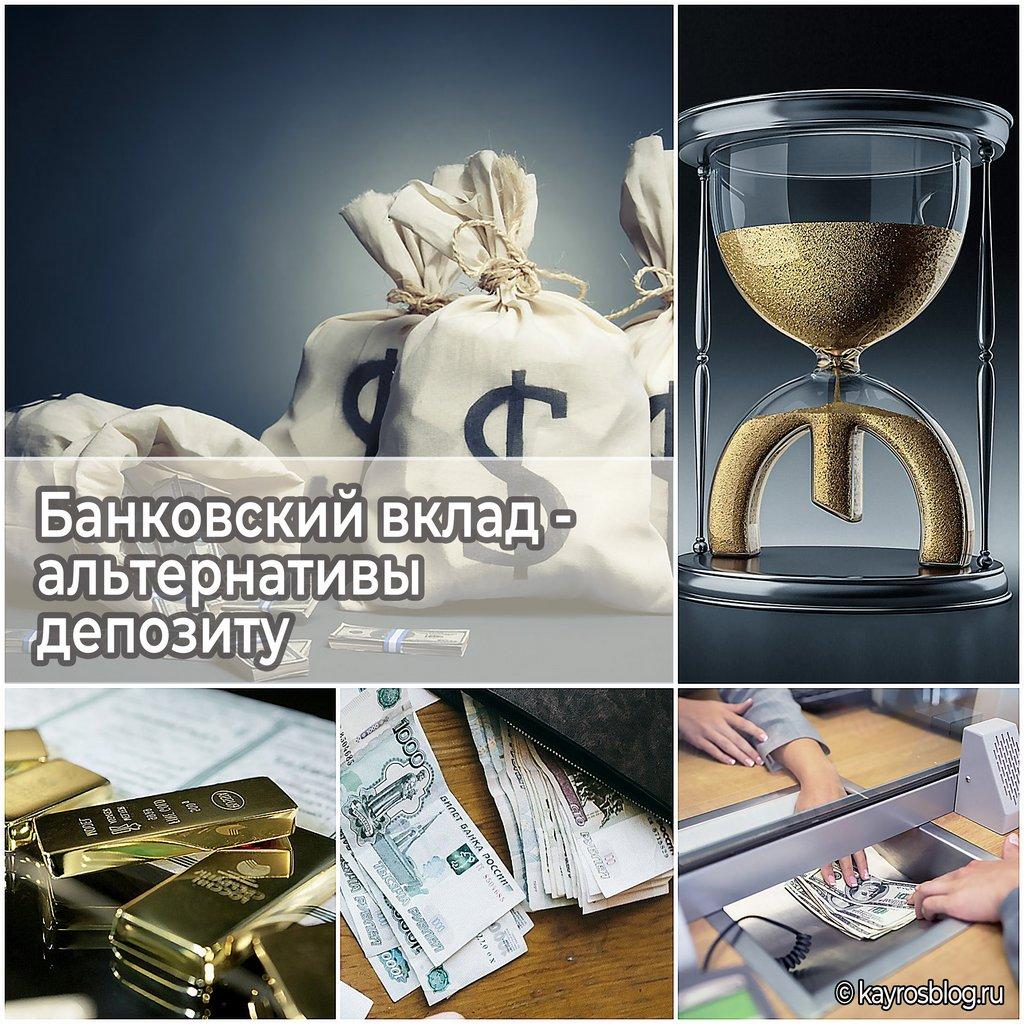 Банковский вклад - альтернативы депозиту