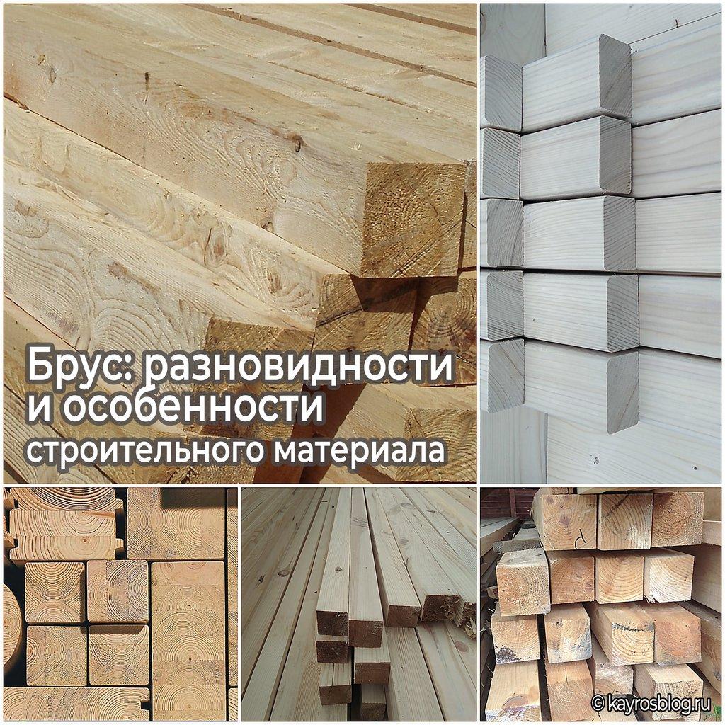 Брус-разновидности-и-особенности-строительного-материала