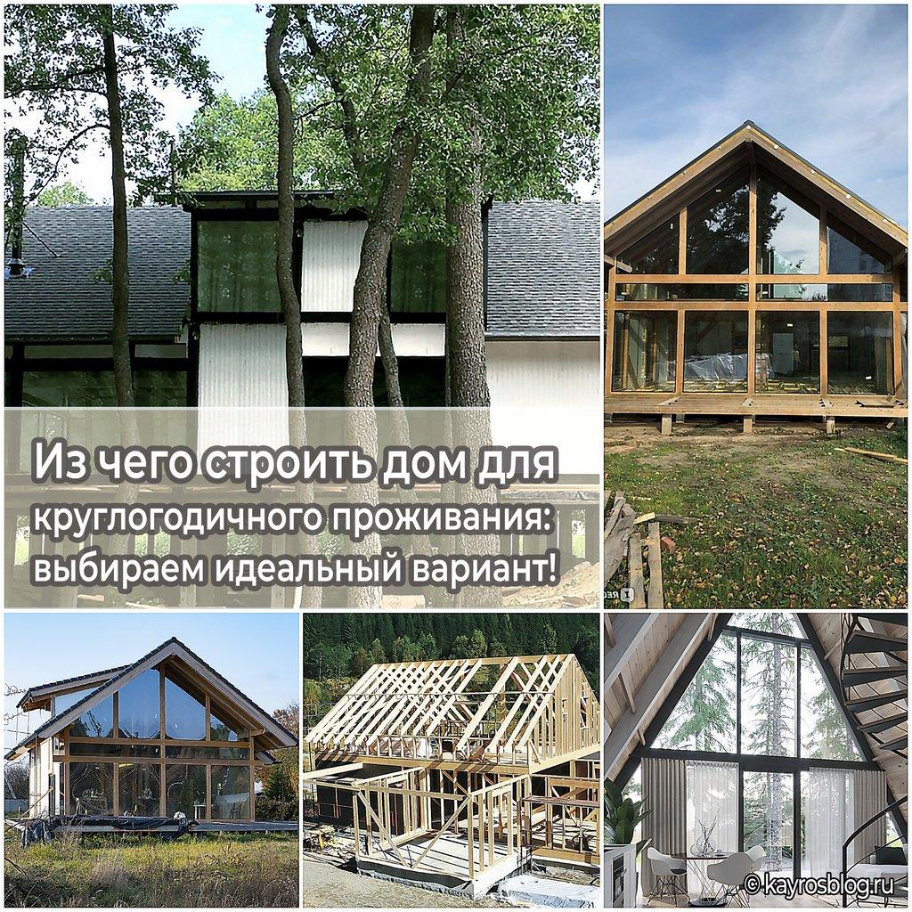 Из чего строить дом для круглогодичного проживания: выбираем идеальный вариант!