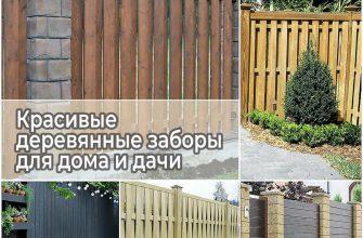 Красивые деревянные заборы для дома и дачи