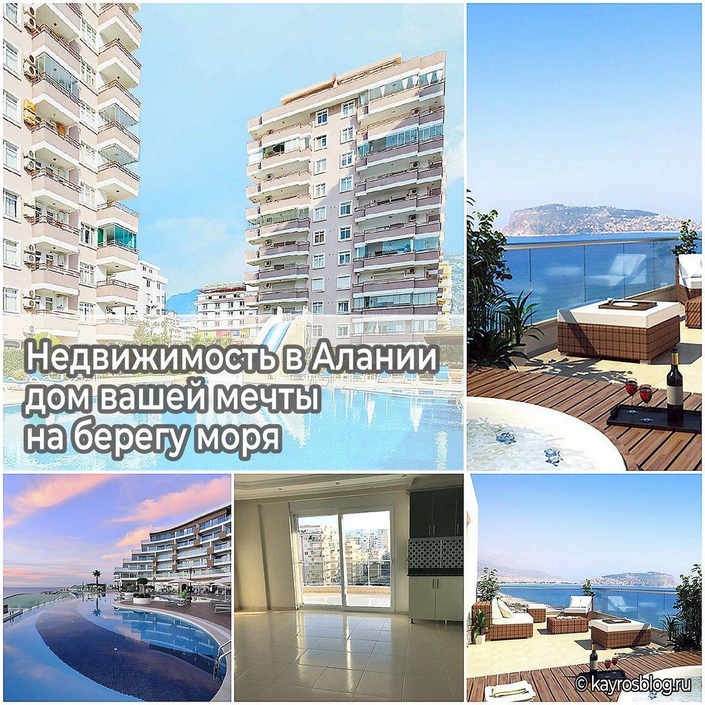 Недвижимость в Алании - дом вашей мечты на берегу моря