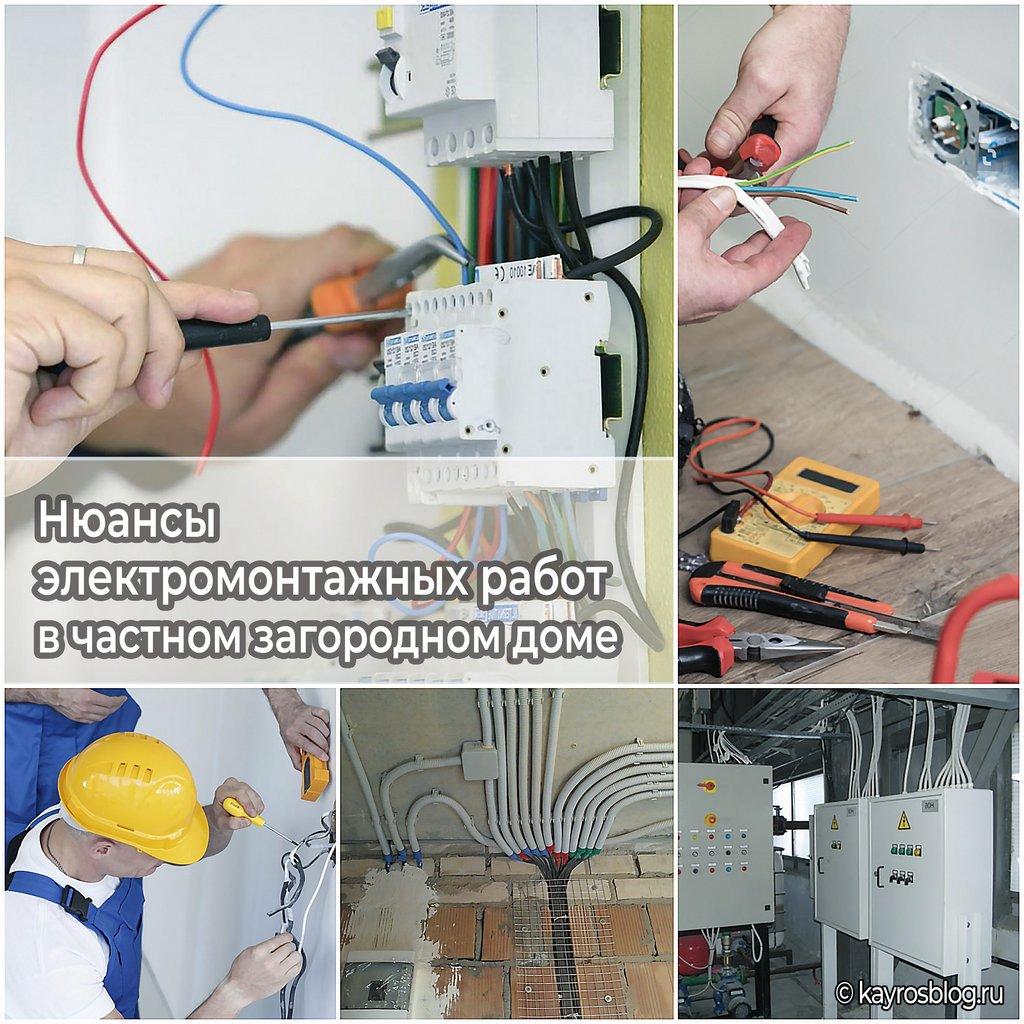 Нюансы электромонтажных работ в частном загородном доме