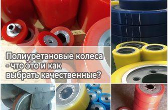 Полиуретановые колеса - что это и как выбрать качественные
