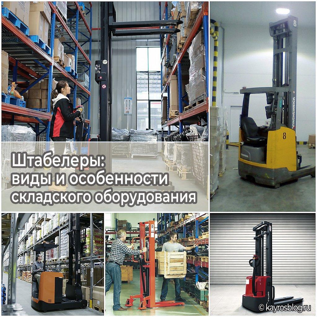 Штабелеры виды и особенности складского оборудования