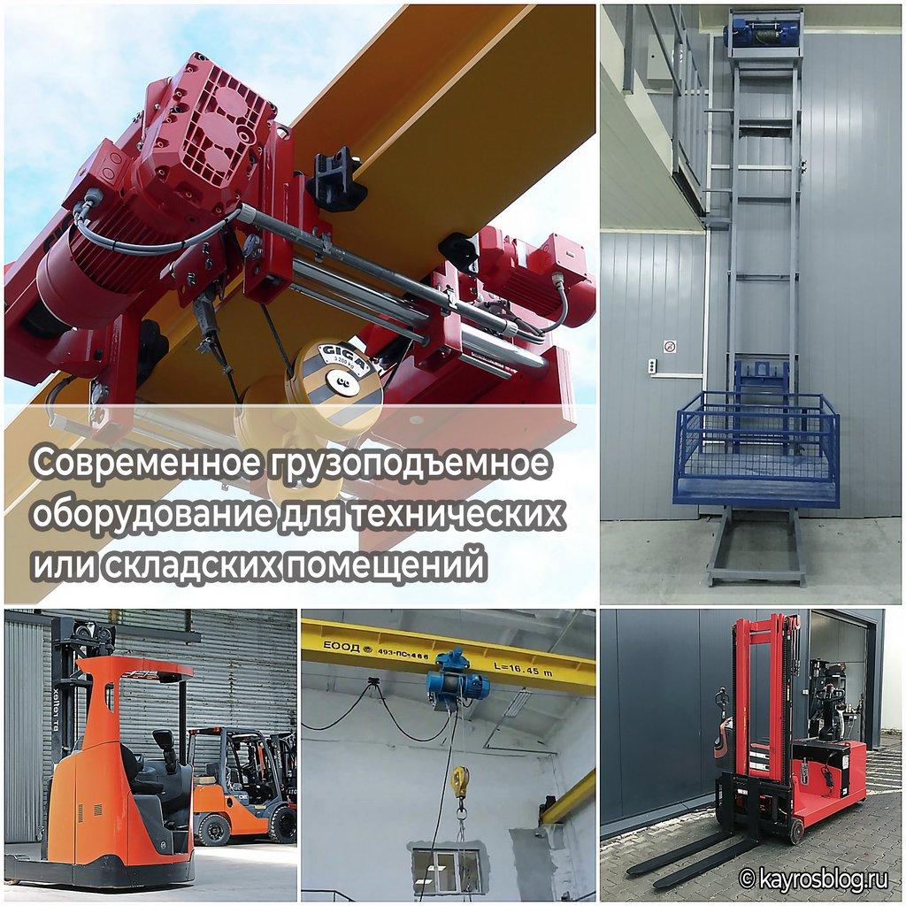 Современное грузоподъемное оборудование для технических или складских помещений