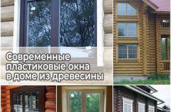 Современные пластиковые окна в доме из древесины