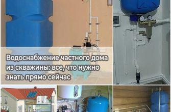 Водоснабжение частного дома из скважины: все, что нужно знать прямо сейчас