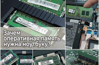 Зачем оперативная память нужна ноутбуку?