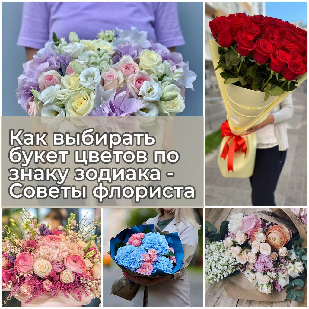 Как выбирать букет цветов по знаку зодиака - Советы флориста