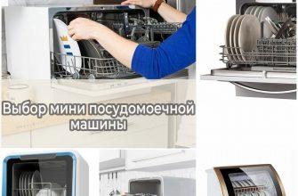 Выбор мини посудомоечной машины