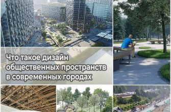 Что такое дизайн общественных пространств в современных городах